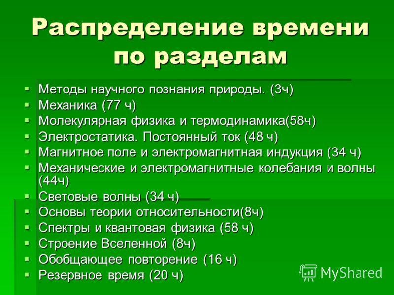 Распределение времени по разделам Методы научного познания природы. (3ч) Методы научного познания природы. (3ч) Механика (77 ч) Механика (77 ч) Молекулярная физика и термодинамика(58ч) Молекулярная физика и термодинамика(58ч) Электростатика. Постоянн