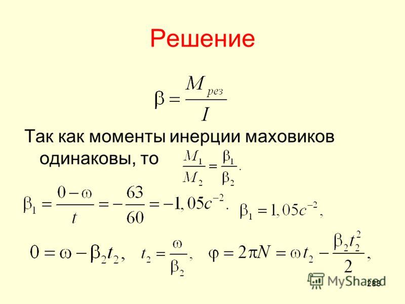 288 Решение Так как моменты инерции маховиков одинаковы, то