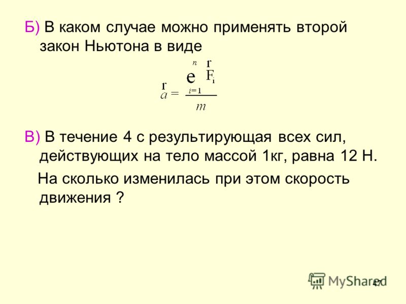 Показания динамометров одинаковы согласно варианты ответов: 1 закону гука 2 первому закону ньютона