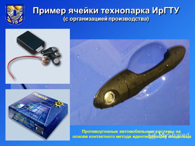Пример ячейки технопарка ИрГТУ (с организацией производства) Противоугонные автомобильные системы на основе контактного метода идентификации владельца