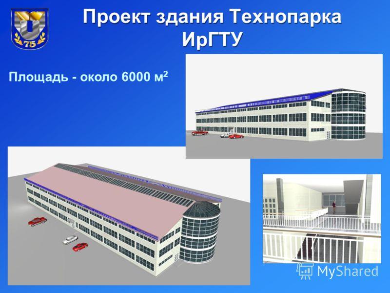 Проект здания Технопарка ИрГТУ Площадь - около 6000 м 2