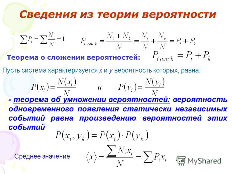Сведения из теории вероятности Теорема о сложении вероятностей: Пусть система характеризуется x и y вероятность которых, равна: - теорема об умножении вероятностей: вероятность одновременного появления статически независимых событий равна произведени