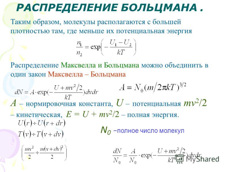 РАСПРЕДЕЛЕНИЕ БОЛЬЦМАНА. Таким образом, молекулы располагаются с большей плотностью там, где меньше их потенциальная энергия Распределение Максвелла и Больцмана можно объединить в один закон Максвелла – Больцмана A – нормировочная константа, U – поте