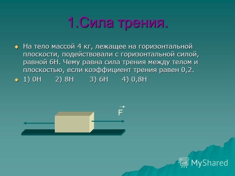 1.Движение по окружности. Два шкива разного радиуса соединены ременной передачей и приведены во вращательное движение. Как изменяются перечисленные в первом столбце величины при переходе из точки А к точке В, если ремень шкива не проскальзывает? Два