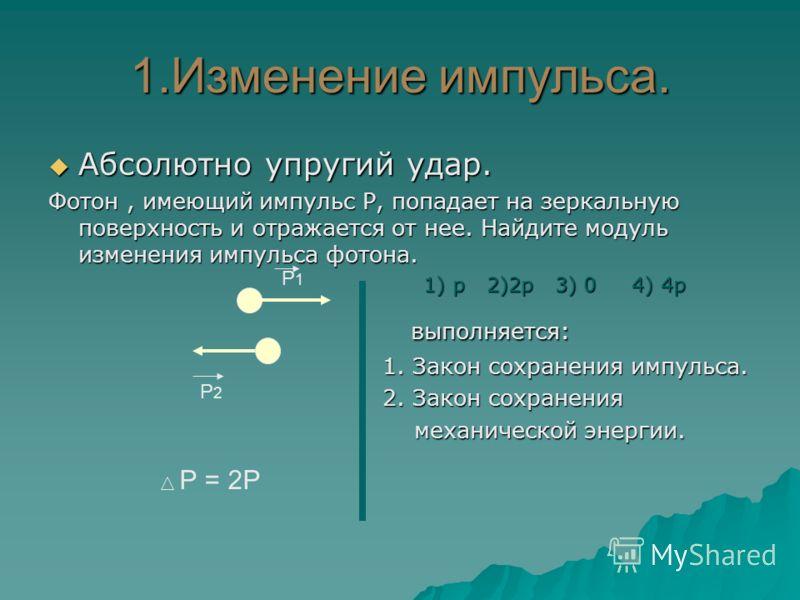 2. Сила трения. Тело массой 1 кг движется по горизонтальной плоскости. На тело действует сила F= 10Н под углом 30 к горизонту. Коэффициент трения между телом и плоскостью равен 0,4. Чему равен модуль силы трения, действующий на тело? Тело массой 1 кг
