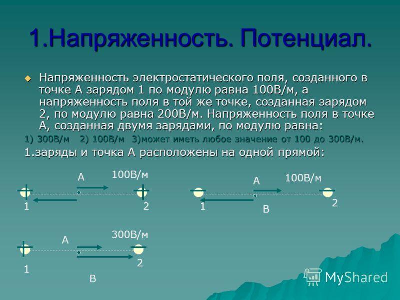 2.Работа и изменение кинетической энергии тела. Частица летит из точки А в точку В между обкладками заряженного конденсатора по траекториям, указанным на рисунке. Сравните скорость, которую приобретет заряженная частица, переместившись по траекториям