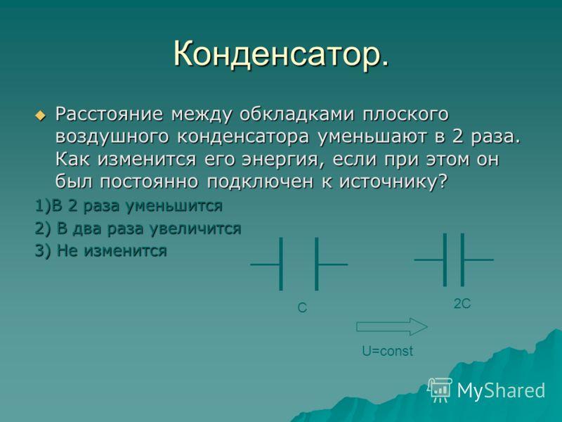 3.Работа электростатического поля. протон протон Е А В С О Сравнить работу электростатического поля по перемещению Частицы по траектории ОА, ОБ, ОС.