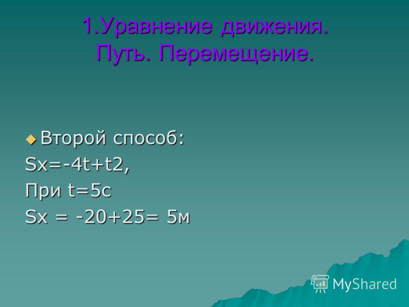 1.Уравнение движения. Путь и перемещение. Материальная точка движется вдоль оси ОХ согласно уравнению: Материальная точка движется вдоль оси ОХ согласно уравнению: Х= 6 - 4t + t2. Определите проекцию перемещения точки на ось ОХ за 5с. 1)5м 2)11м 3)13