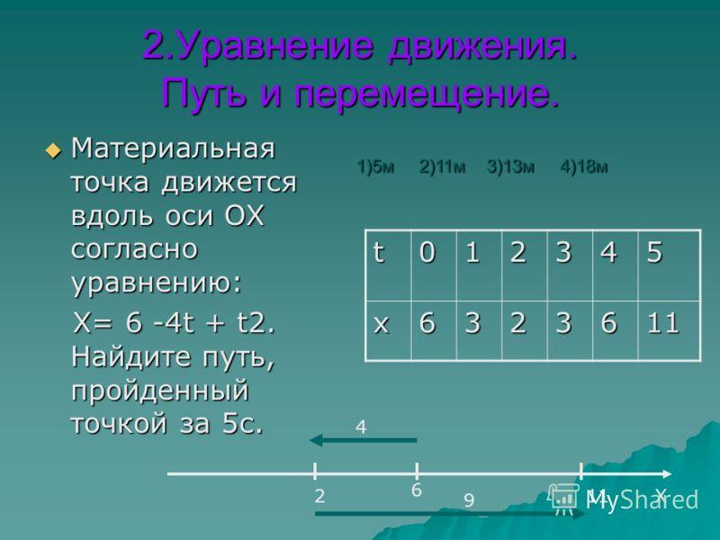 1.Уравнение движения. Путь. Перемещение. Второй способ: Второй способ: Sх=-4t+t2, При t=5c Sх = -20+25= 5м