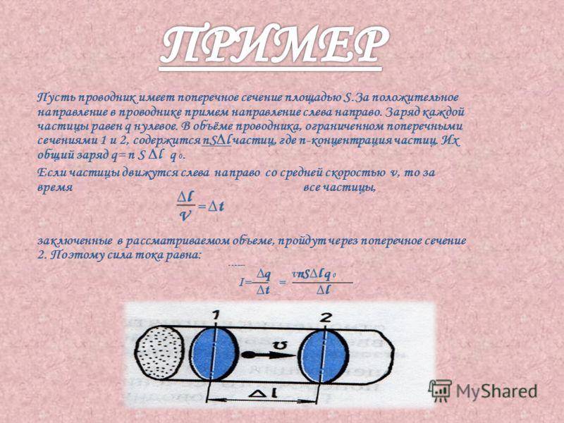 l частиц, где n-концентрация частиц. Их общий заряд l Пусть проводник имеет поперечное сечение площадью S.За положительное направление в проводнике примем направление слева направо. Заряд каждой частицы равен q нулевое. В объёме проводника, ограничен