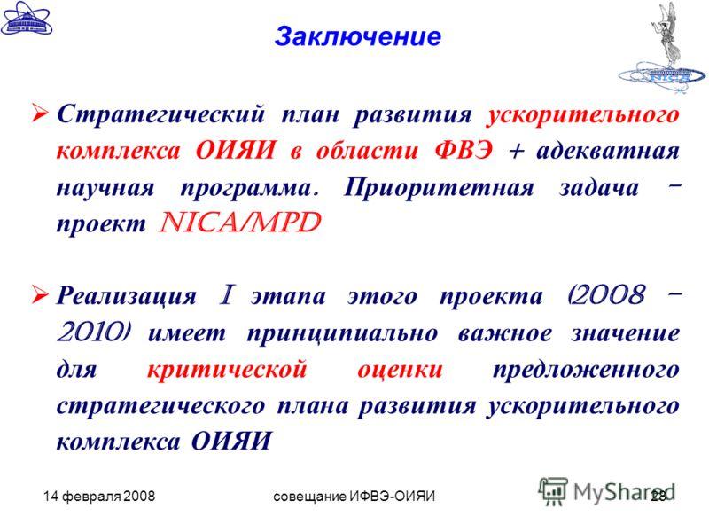 14 февраля 2008совещание ИФВЭ-ОИЯИ28 Стратегический план развития ускорительного комплекса ОИЯИ в области ФВЭ + адекватная научная программа. Приоритетная задача - проект NICA/MPD Реализация I этапа этого проекта (2008 – 2010) имеет принципиально важ