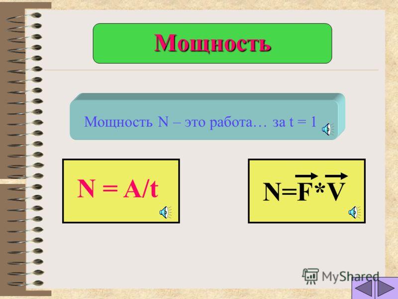 За единицу работы принимают А, совершаемую F в 1Н, на S, равном 1м 1Джоуль = 1 Ньютон * 1 метр 1 кДж = 1000Дж 1 Дж = 0,001кДж 1 МДж=1000000Дж Единицы измерения работы