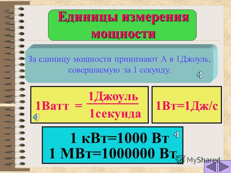 Мощность N – это работа… за t = 1 N = A/t N=F*V Мощность