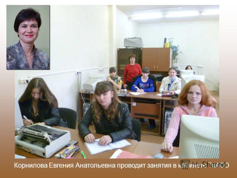 Корнилова Евгения Анатольевна проводит занятия в кабинете ТиАСО