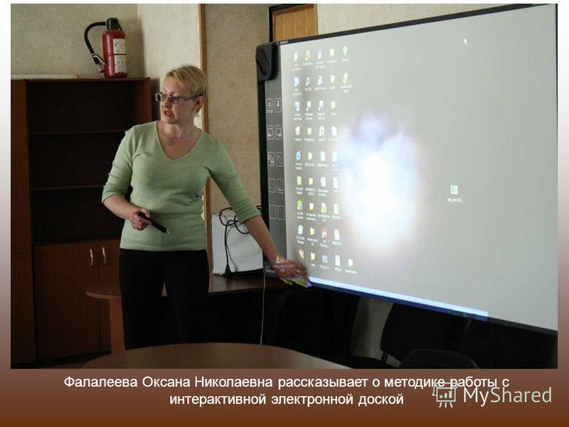 Фалалеева Оксана Николаевна рассказывает о методике работы с интерактивной электронной доской