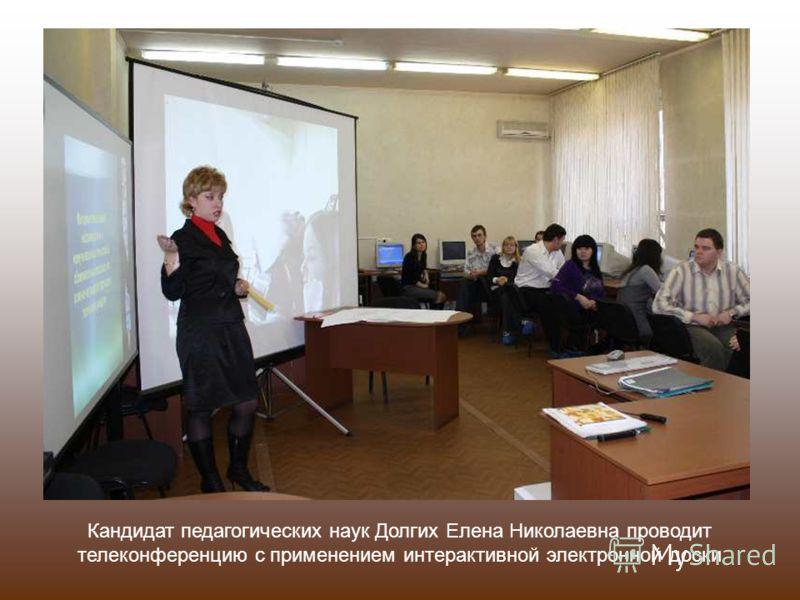 Кандидат педагогических наук Долгих Елена Николаевна проводит телеконференцию с применением интерактивной электронной доски