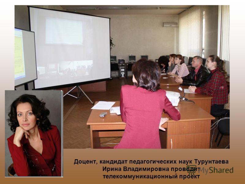 Доцент, кандидат педагогических наук Турунтаева Ирина Владимировна проводит телекоммуникационный проект