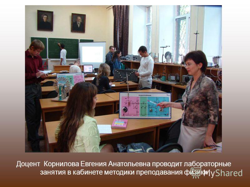 Доцент Корнилова Евгения Анатольевна проводит лабораторные занятия в кабинете методики преподавания физики