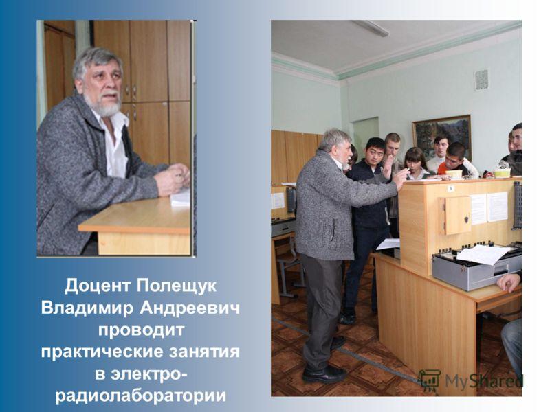 Доцент Полещук Владимир Андреевич проводит практические занятия в электро- радиолаборатории