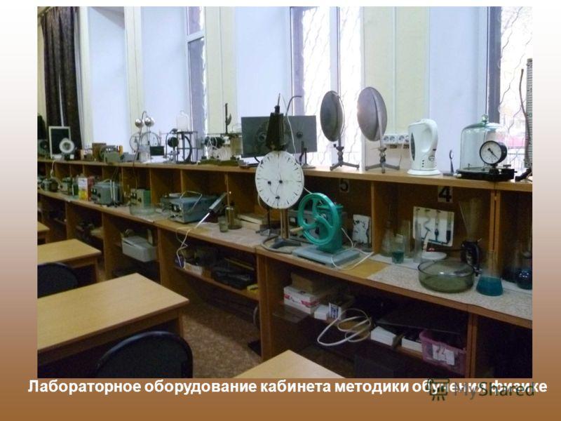 Лабораторное оборудование кабинета методики обучения физике
