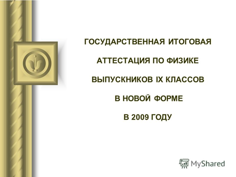 ГОСУДАРСТВЕННАЯ ИТОГОВАЯ АТТЕСТАЦИЯ ПО ФИЗИКЕ ВЫПУСКНИКОВ IX КЛАССОВ В НОВОЙ ФОРМЕ В 2009 ГОДУ
