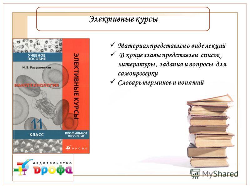 Элективные курсы Материал представлен в виде лекций В конце главы представлен список литературы, задания и вопросы для самопроверки Словарь терминов и понятий