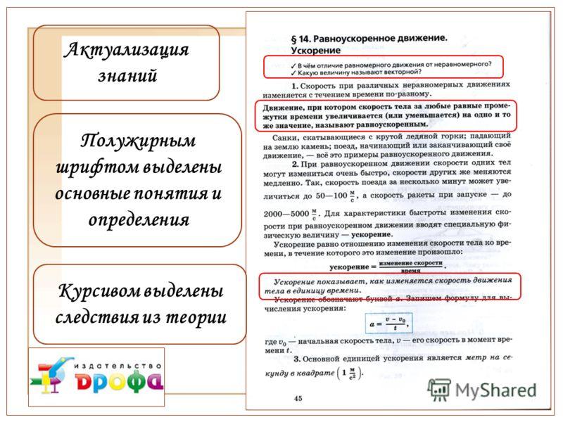 Актуализация знаний Полужирным шрифтом выделены основные понятия и определения Курсивом выделены следствия из теории