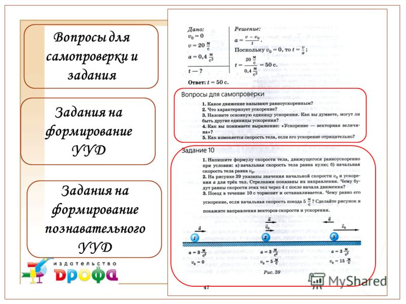 Задания на формирование познавательного УУД Задания на формирование УУД Вопросы для самопроверки и задания