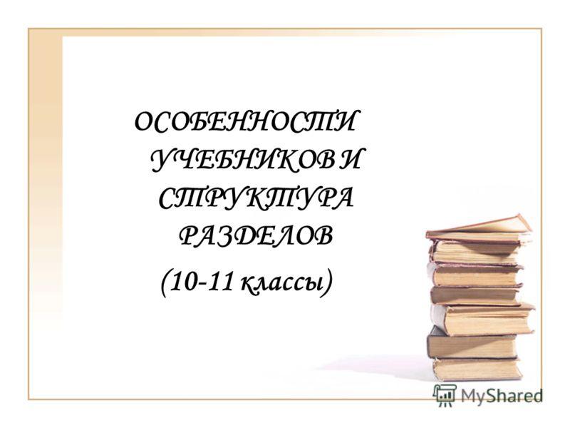 ОСОБЕННОСТИ УЧЕБНИКОВ И СТРУКТУРА РАЗДЕЛОВ (10-11 классы)
