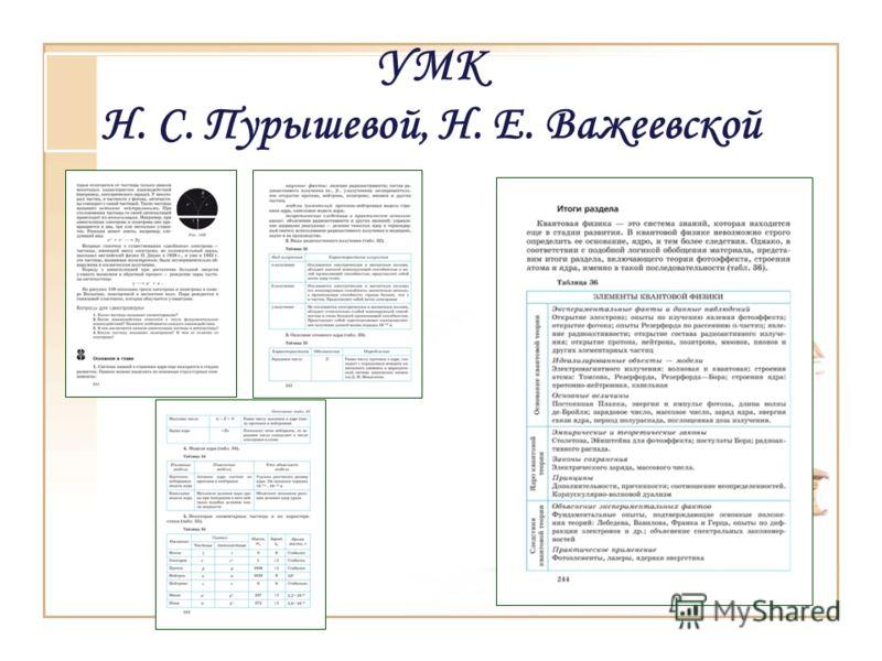 УМК Н. С. Пурышевой, Н. Е. Важеевской
