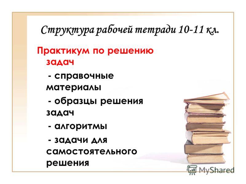 Структура рабочей тетради 10-11 кл. Практикум по решению задач - справочные материалы - образцы решения задач - алгоритмы - задачи для самостоятельного решения