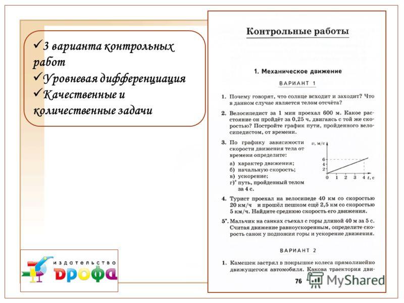 3 варианта контрольных работ Уровневая дифференциация Качественные и количественные задачи