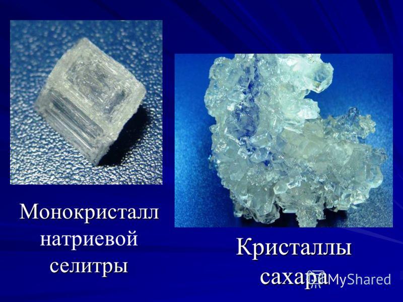 Кристаллы сахара Монокристалл селитры Монокристалл натриевой селитры
