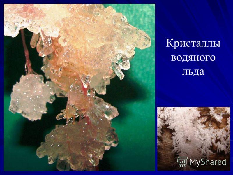 Кристаллы водяного льда