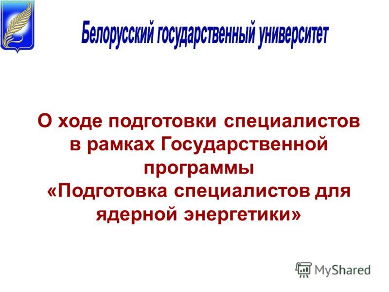 О ходе подготовки специалистов в рамках Государственной программы «Подготовка специалистов для ядерной энергетики»