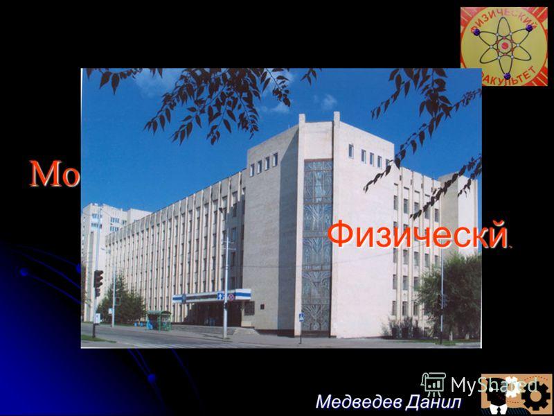 Мой Факультет – Мой Факультет – Медведев Данил Физическй.