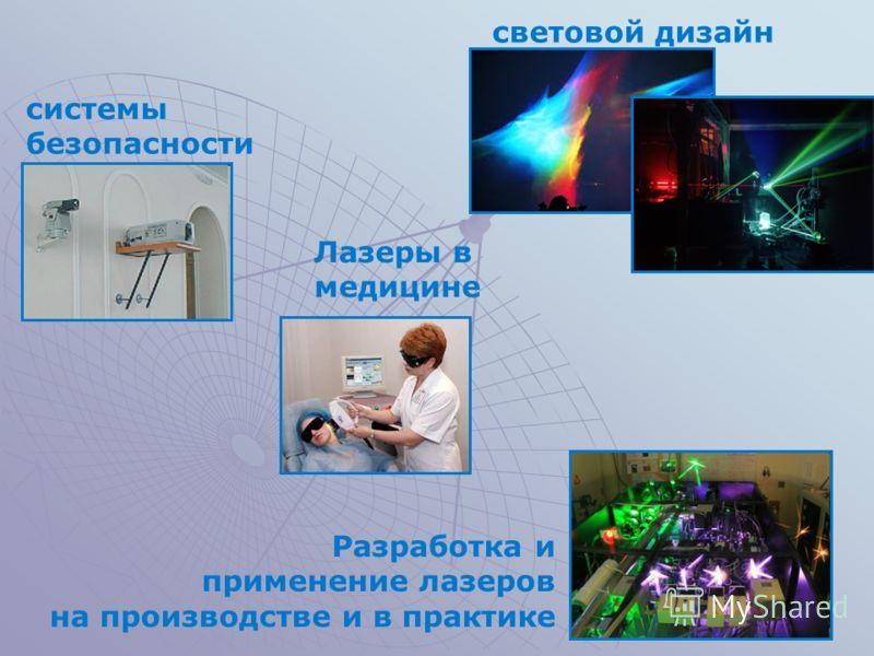 световой дизайн Лазеры в медицине системы безопасности Разработка и применение лазеров на производстве и в практике