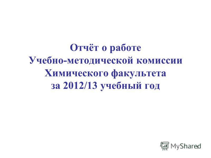 1 Отчёт о работе Учебно-методической комиссии Химического факультета за 2012/13 учебный год