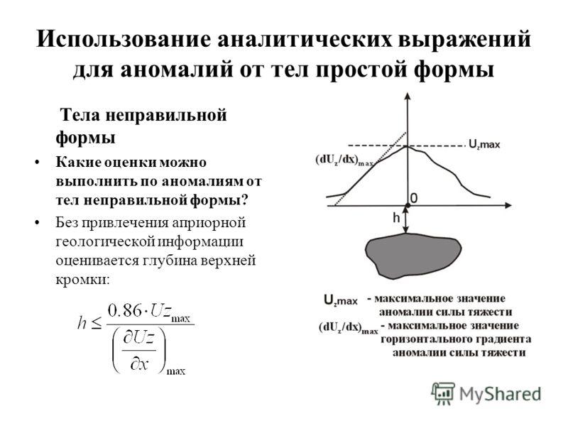 Использование аналитических выражений для аномалий от тел простой формы Тела неправильной формы Какие оценки можно выполнить по аномалиям от тел неправильной формы? Без привлечения априорной геологической информации оценивается глубина верхней кромки
