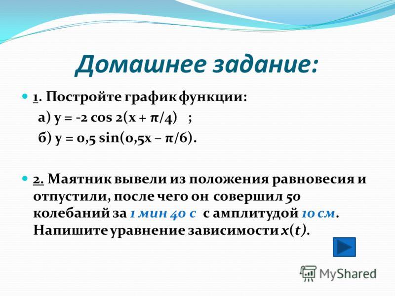 1 вариант 2 вариант X m = 5 м T = 2/3 c υ = 1,5 Гц x(t 1 ) = 2,5 м X m = 0,5 м T = 4 c υ = 1/4 Гц x(t 1 ) = 0,25 м Проверка самостоятельной работы