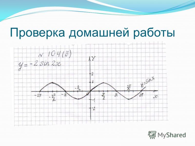 Цели урока: Систематизировать знания о свойствах тригонометрических функций. Продолжить формирование умений преобразования графиков тригонометрических функций. Рассмотреть физический смысл величин, входящих в уравнение гармонических колебаний. Устано
