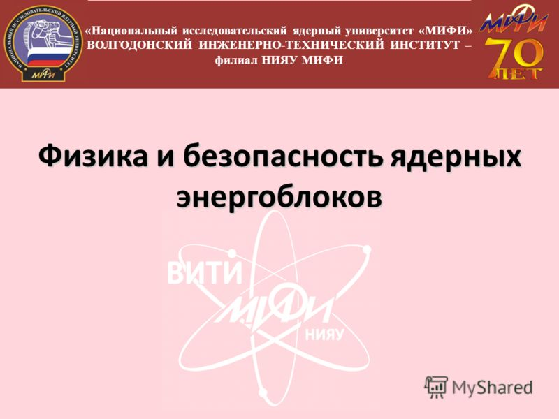 Физика и безопасность ядерных энергоблоков «Национальный исследовательский ядерный университет «МИФИ» ВОЛГОДОНСКИЙ ИНЖЕНЕРНО-ТЕХНИЧЕСКИЙ ИНСТИТУТ – филиал НИЯУ МИФИ