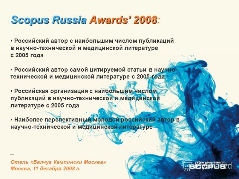 Scopus Russia Awards 2008 Scopus Russia Awards 2008: Российский автор с наибольшим числом публикаций в научно-технической и медицинской литературе с 2005 года Российский автор самой цитируемой статьи в научно- технической и медицинской литературе с 2