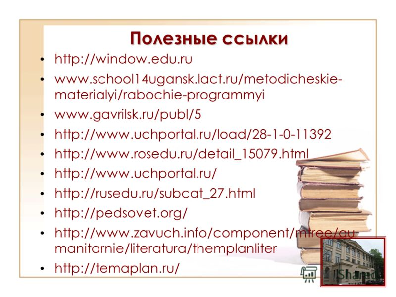 Полезные ссылки http://window.edu.ru www.school14ugansk.lact.ru/metodicheskie- materialyi/rabochie-programmyi www.gavrilsk.ru/publ/5 http://www.uchportal.ru/load/28-1-0-11392 http://www.rosedu.ru/detail_15079.html http://www.uchportal.ru/ http://ruse