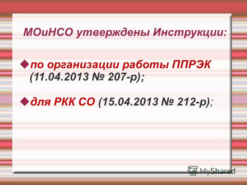 МОиНСО утверждены Инструкции: по организации работы ППРЭК (11.04.2013 207-р); для РКК СО (15.04.2013 212-р);