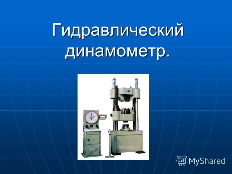 Гидравлический динамометр.