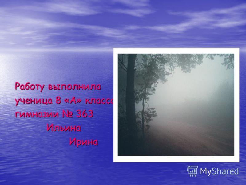 Работу выполнила ученица 8 «А» класса гимназии 363 Ильина Ильина Ирина Ирина