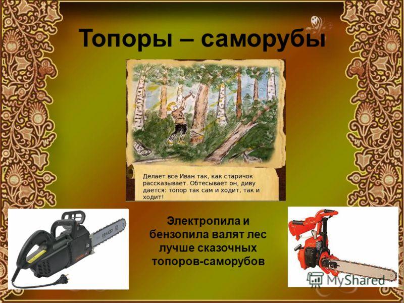 Топоры – саморубы Электропила и бензопила валят лес лучше сказочных топоров-саморубов