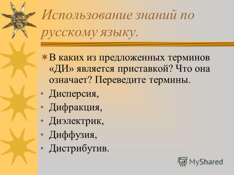 Использование знаний по русскому языку. Пишите правильно: Угол прЕломления ПокАзатель прЕломления ПериОд ДлиНа волны Электрический ток ДИФФузия