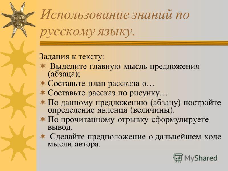 Использование знаний по русскому языку. На доске выписаны термины, имеющие прямое отношение к изучаемой теме. Ответ на вопрос с использованием терминов оценивается на балл выше.